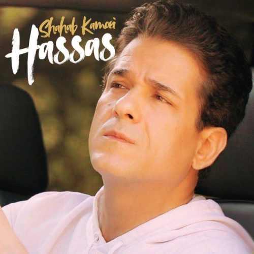 دانلود آهنگ حساس از شهاب کامویی