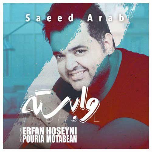 دانلود آهنگ آرامش از سعید عرب