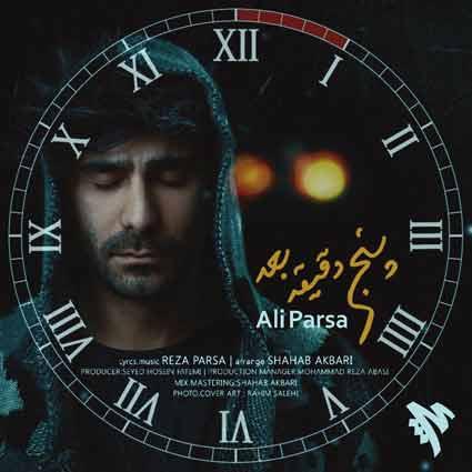 دانلود آهنگ پنج دقیقه بعد از علی پارسا