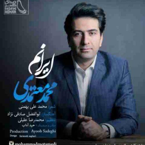 دانلود آهنگ ایرانم از محمد معتمدی