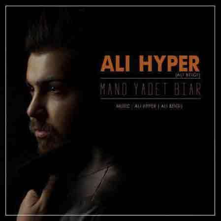 دانلود آهنگ منو یادت بیار از علی هایپر