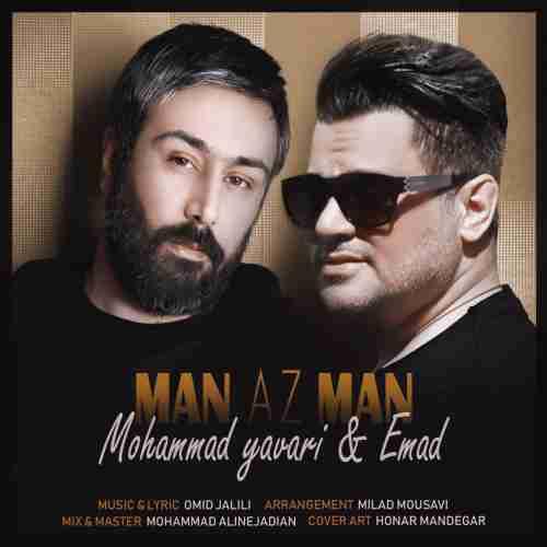 دانلود آهنگ من از من از عماد و محمد یاوری