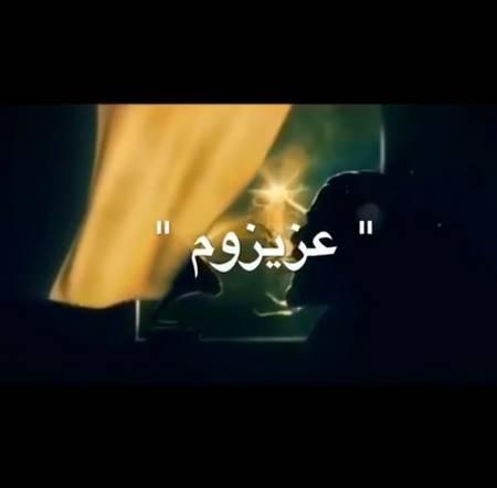 دانلود آهنگ عزیزوم از رضا صادقی