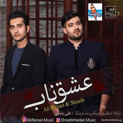 دانلود آهنگ عشق ناب از علی رضایی