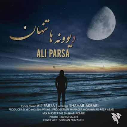 دانلود آهنگ دیوونه ها تنهان از علی پارسا