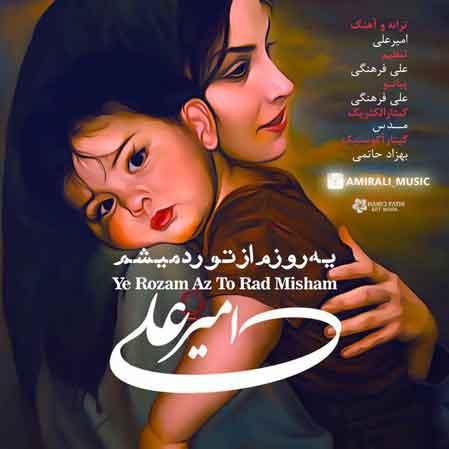 دانلود آهنگ یه روزم از تو رد میشم از امیر علی