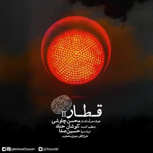 دانلود آهنگ قطار (ورژن جدید)  از محسن چاوشی