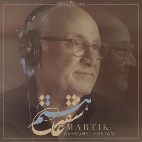 دانلود آهنگ عاشقت هستم از مارتیک