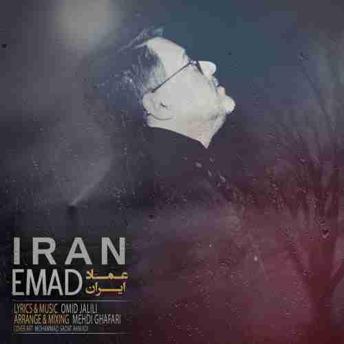دانلود آهنگ جدید ایران از عماد