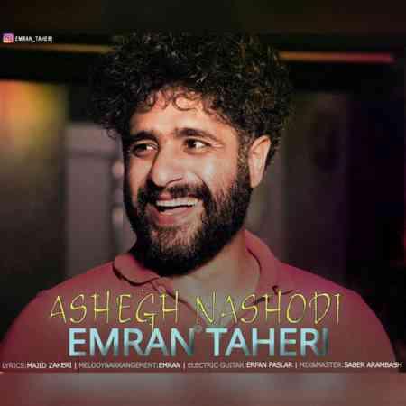 دانلود آهنگ جدید عاشق نشدی از عمران طاهری