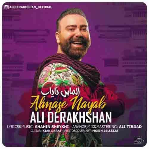 دانلود آهنگ جدید الماس نایاب از علی درخشان