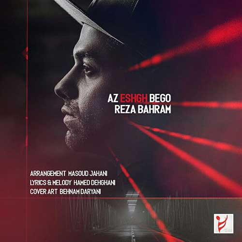 دانلود آهنگ جدید از عشق بگو از رضا بهرام