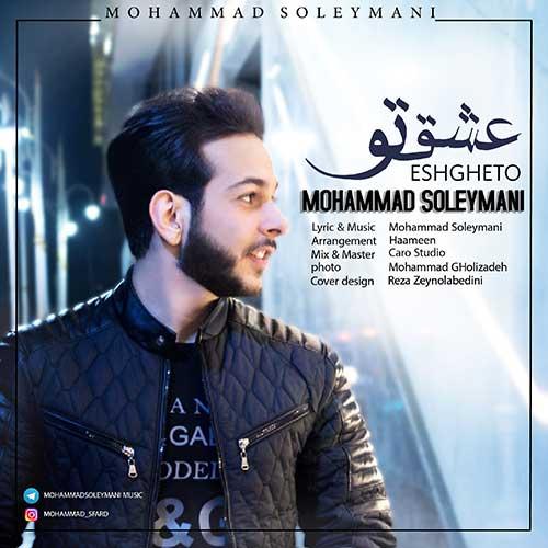 دانلود آهنگ جدید عشقتو از محمد سلیمانی