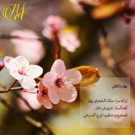 دانلود آهنگ جدید بهار دلکش از عارف