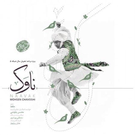دانلود آهنگ جدید ناوک از محسن چاوشی