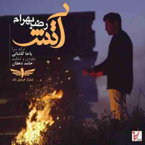 دانلود آهنگ جدید آتش از رضا بهرام