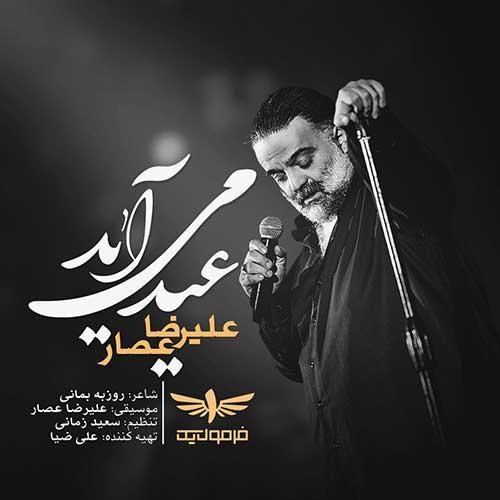 دانلود آهنگ جدید عید می آید از علیرضا عصار