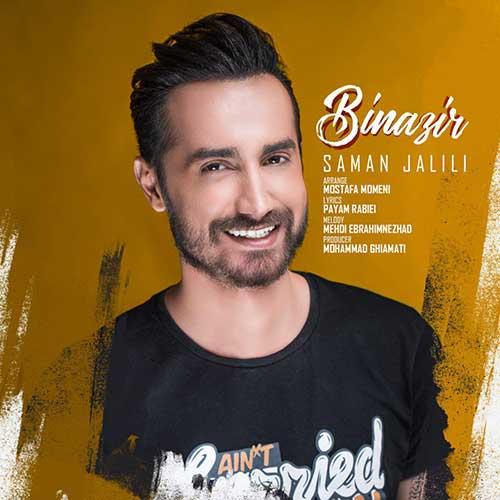 دانلود آهنگ جدید بی نظیر از سامان جلیلی