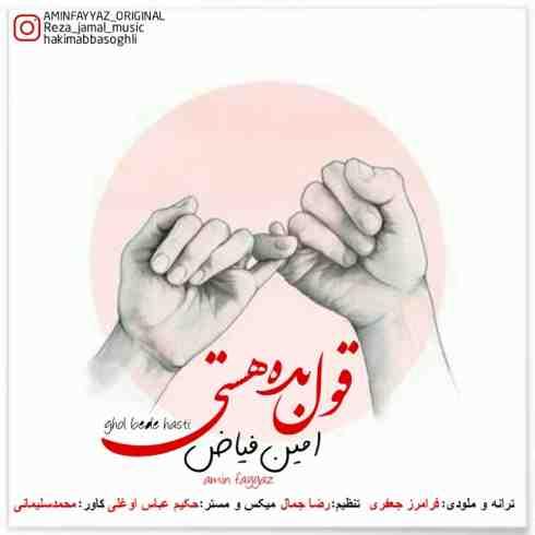 دانلود آهنگ جدید قول بده هستی  از امین فیاض