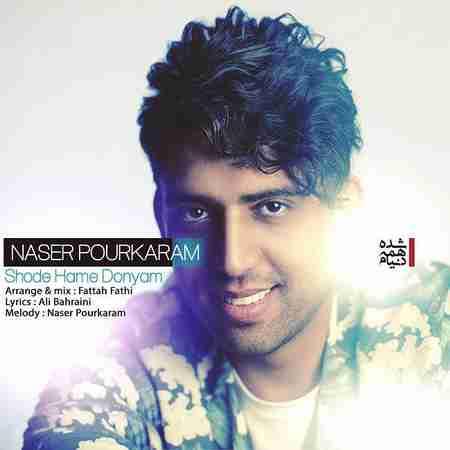 دانلود آهنگ جدید شده همه دنیام از ناصر پورکرم