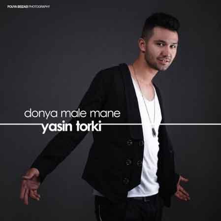 دانلود آهنگ جدید دنیا مال منه از یاسین ترکی