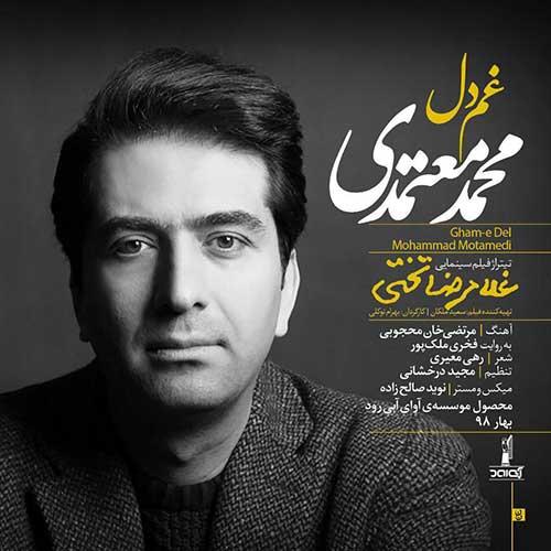 دانلود آهنگ جدید غم دل از محمد معتمدی