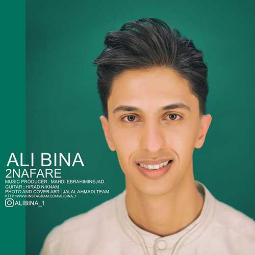 دانلود آهنگ جدید دو نفره از علی بینا