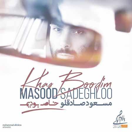 دانلود آهنگ جدید خاص بودیم از مسعود صادقلو