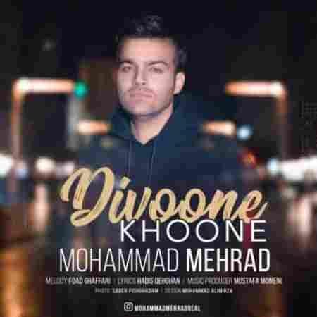 دانلود آهنگ جدید دیوونه خونه از محمد مهراد