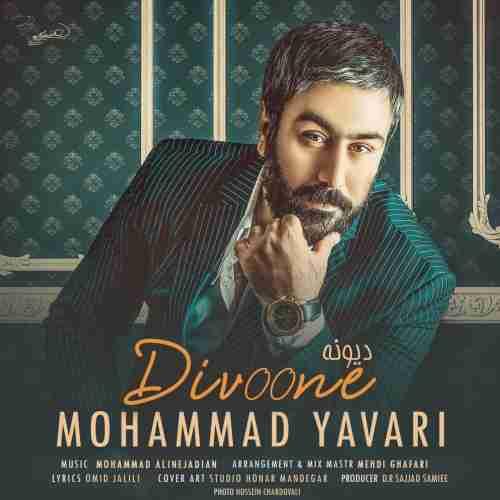 دانلود آهنگ جدید دیونه از محمد یاوری
