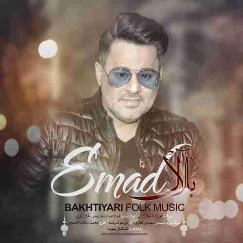 دانلود آهنگ جدید بلال بختیاری از عماد