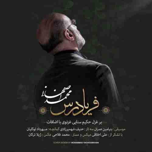 دانلود آهنگ جدید فریادرس از محمد اصفهانی