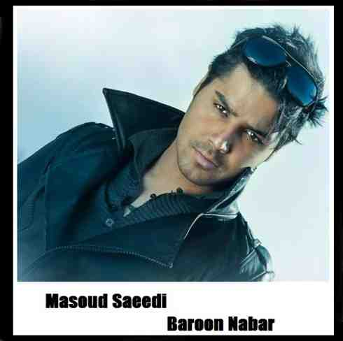 دانلود آهنگ جدید بارون نبار از مسعود سعیدی