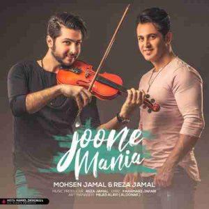 دانلود آهنگ جدید جون منیا از محسن جمال
