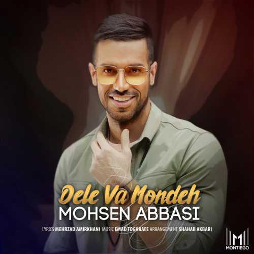 دانلود آهنگ جدید دل وامونده از محسن عباسی