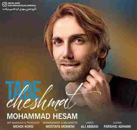 دانلود آهنگ جدید تب چشمات از محمد حسام