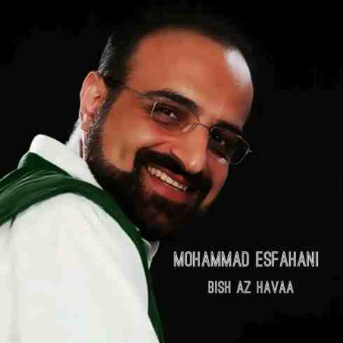 دانلود آهنگ جدید بیش از هوا از محمد اصفهانی