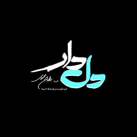 دانلود آهنگ جدید تیتراژ سریال دلدار از محسن چاوشی