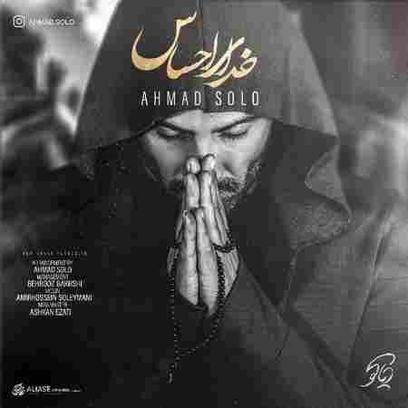 دانلود آهنگ جدید خدای احساس از احمد سلو