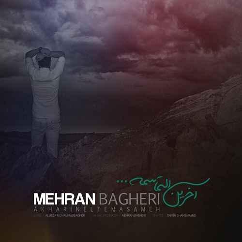 دانلود آهنگ جدید آخرین التماسمه از مهران باقری