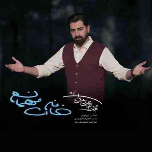 دانلود آهنگ جدید خانه ات مهمانم از محمدرضا علیمردانی
