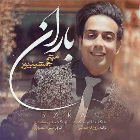 دانلود آهنگ جدید باران از میثم جمشیدپور