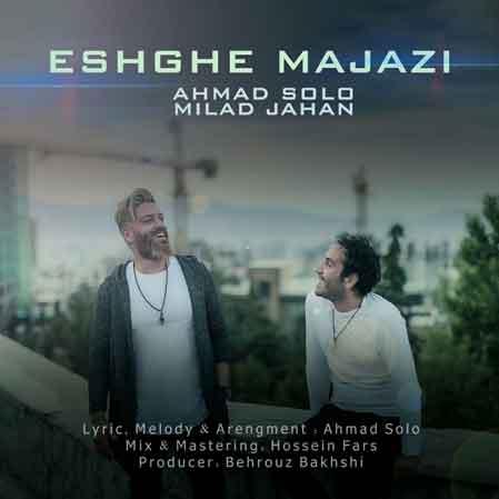 دانلود آهنگ جدید عشق مجازی از احمد سلو