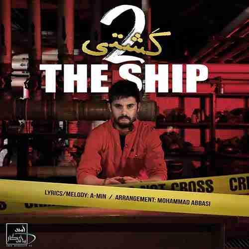 دانلود آهنگ جدید کشتی 2 از سینا پارسیان