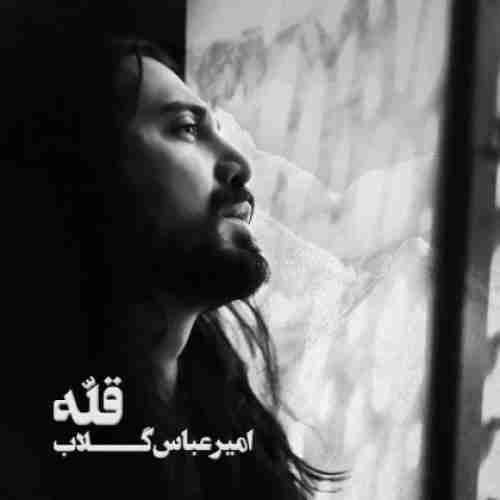 دانلود آهنگ جدید روزهای دلخوری از امیر عباس گلاب