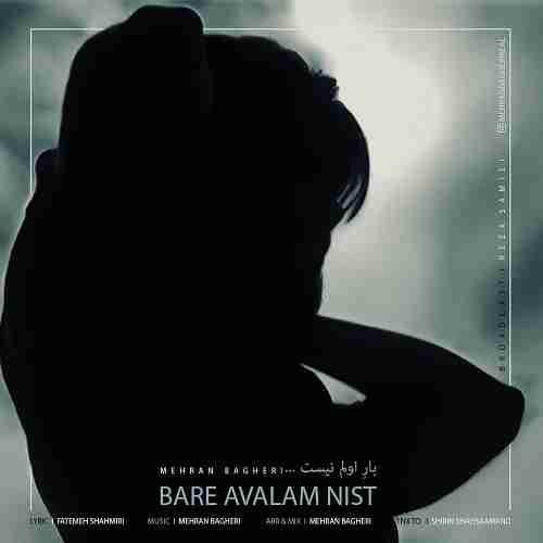 دانلود آهنگ جدید بار اولم نیست از مهران باقری