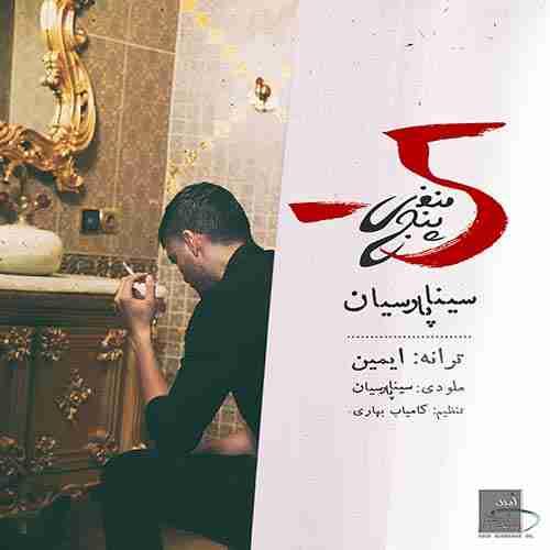 دانلود آهنگ جدید منفی پنج از سینا پارسیان