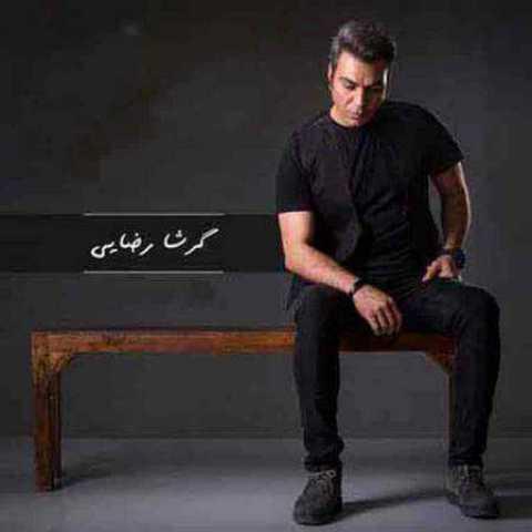 دانلود آهنگ جدید دیوونه ی دیوونه از گرشا رضایی