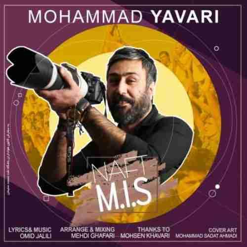 دانلود آهنگ جدید نفت میس از محمد یاوری