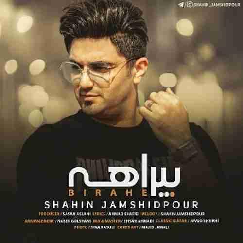 دانلود آهنگ جدید بیراهه از شاهین جمشیدپور